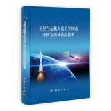 Satellite and launch vehicle mechanical environment analysis methods and testing techniques(Chinese Edition)