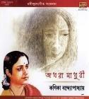Adhara Madhuri - Kanika Banerje