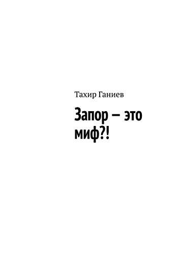 Запор- это миф?! (Russian Edition)