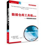 The Data Warehouse Toolkit: The Definitive Guide to Dimensional Modeling. Third Edition(Chinese Edition)