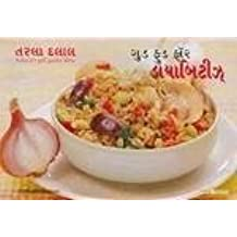 Good Food For Diabetes (Gujarati)