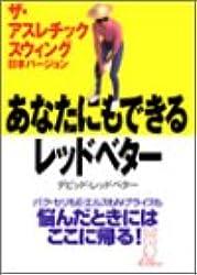 あなたにもできるレッドベター_ザ・アスレチックスウィング 日本バージョン (ラビットBOOK)