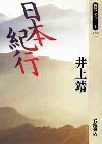 Nihon kiko (Dojidai raiburari) par Yasushi Inoue