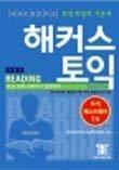 Hackers TOEIC Reading_for Korean Speakers by David Cho (2008-01-01) par David Cho