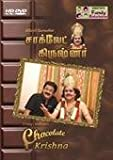 Crazy Mohan'S Chocolate Krishna - Dvd