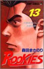 ROOKIES 13 (Jump Comics) (2001) ISBN: 4088730623 [Japanese Import]