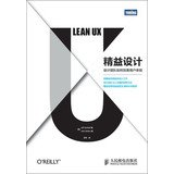 Lean Design: how to improve the user experience design team(Chinese Edition)