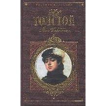 Anna Karenina (russische Ausgabe)