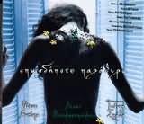CD - NIKOS ANTYPAS/LINA NIKOLAKO-OPOSDIPOTE PARATHIRO (1 CD)