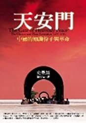 The Gate of Heavenly Peace: The Chinese and Their Revolution, 1895-1980 -Trad...