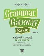Hackers Grammar Gateway Basic_for Korean Speakers by David Cho (2010-08-02) par David Cho