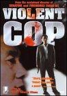 violent-cop-sono-otoku-kyobo-ni-tsuki-import-usa-zone-1