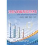 Wash oil separation and purification technology applications(Chinese Edition)