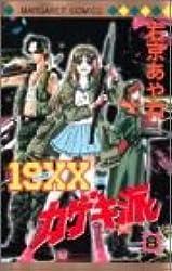 19XXカゲキ派 8 (マーガレットコミックス)