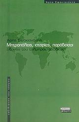 mitropoleis-istories-paradeisoi
