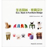 eco-style-in-furniture-designchinese-edition