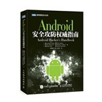 Android security attack and defense Definitive Guide(Chinese Edition)