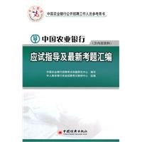 agricultural-bank-of-china-and-the-latest-exam-exam-guide-assemblychinese-edition