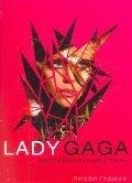 Lady Gaga. Ekstremalnyy stil