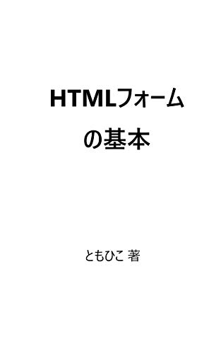 The Basic of HTML Form (Japanese Edition)
