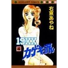 19XXカゲキ派 4 (マーガレットコミックス)
