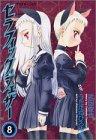 Seraphic Feathers Vol. 8 (Serafikku Fezaa) (in Japanese)