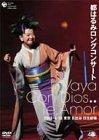 都はるみロングコンサート Vaya Con Dios.. Te,Amor [DVD]