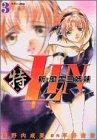New Fengyun three sisters especially Lin 3 (Z Magazine Comics) (2003) ISBN: 4063491285 [Japanese Import]