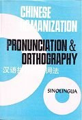 Chinese Romanization: Pronunciation and Orthography por Yin Binyong