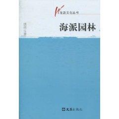 shanghai-garden-paperbackchinese-edition
