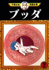 Buddha (2) (Osamu Tezuka Manga Complete Works (288)) (1983) ISBN: 4061732889 [Japanese Import]