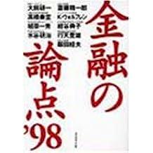 金融の論点〈'98〉