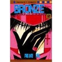 Bronze Zetsuai Since 1989 Vol. 2 (Buronzu) (in Japanese)