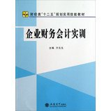 Corporate Finance and Financial Accounting Training Twelfth Five Year Plan teaching practical skills(Chinese Edition)