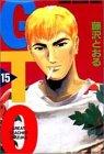 GTO : Great Teacher Onizuka Edition simple Tome 15