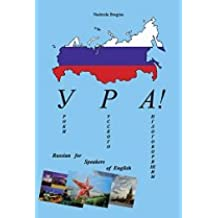 URA! Russian for Speakers of English: Textbook + CD