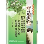 comfortable-home-air-quality-systems-supporting-the-use-and-maintenance-of-electrical-warmer-air-con