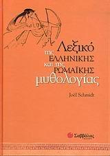 lexiko tis ellinikis kai tis romaikis mythologias
