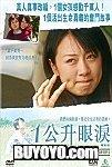 Preisvergleich Produktbild 1 LITRE OF TEARS - MOVIE VERSION / Japanese movie,  HK version (Region All Free) English Subtitle