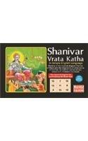 Shanivar Vrat Katha