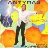 CD - ANTIPAS-KATAIGIDA (1 CD)