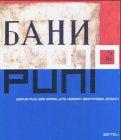 Iwan Puni und Fotografien der russischen Revolution