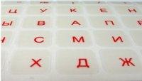 Tastaturaufkleber Kyrillisch - Russisch. Rot - transparente Klebebuchstaben mit Schutzschicht