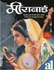 Meera Bai