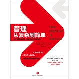 management-from-complex-to-simplechinese-edition