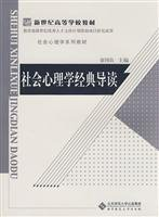 Social Psychology Classical Books(Chinese Edition)