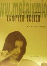 ekfrasi-ekthesi-v-eniaiou-lykeiou
