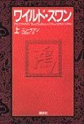 Wild Swans: Three Daughters of China (Japanese Edition) by Jung Chang (1994-08-02)