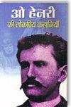 O HENRY KI LOKPRIYA KAHANIYAN (Hindi Edition)