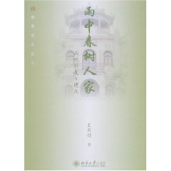 Elegant reading series-rain tree people: appreciate china ancient building (Chinese Edition)